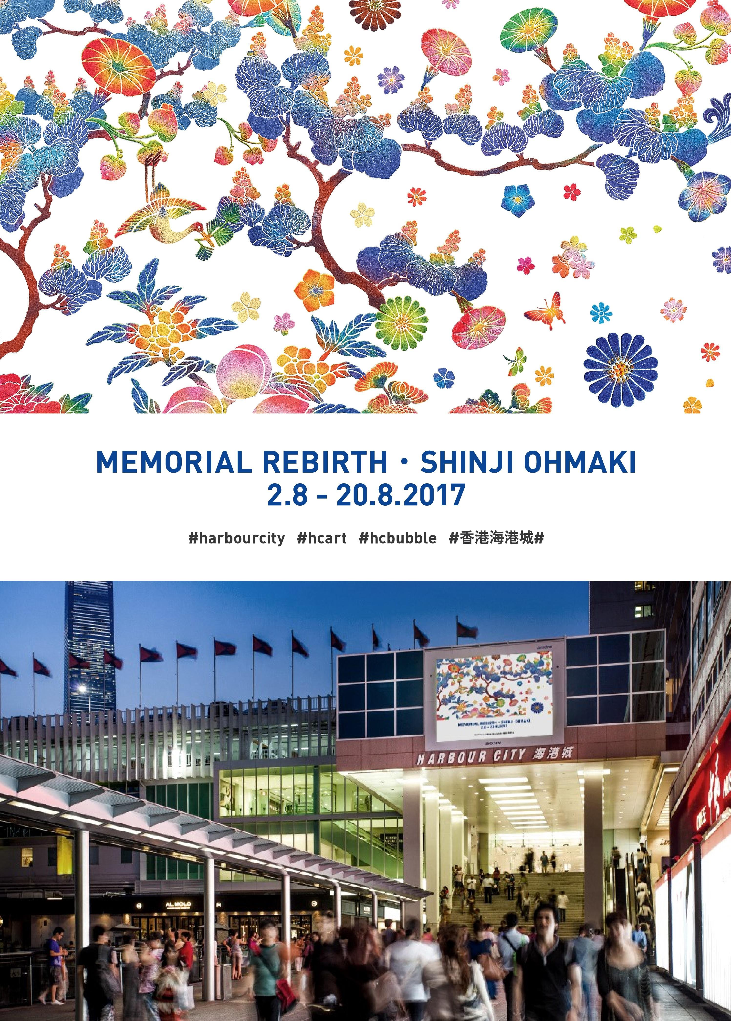 大巻伸嗣、「Memorial Rebirth」をHarbor City summer Public Art Projectに出展 @ Victoria Harbor, 香港